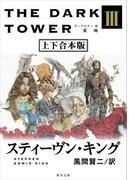 ダークタワー III 荒地【上下 合本版】(角川文庫)
