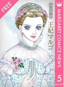 マーガレットコミックスNEWS 5月号