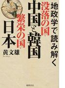 地政学で読み解く没落の国・中国と韓国 繁栄の国・日本