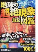 地球の超絶現象最驚図鑑 超やばい自然現象がぜんぶで100種以上!