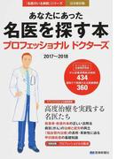 あなたにあった名医を探す本プロフェッショナルドクターズ 完全保存版 2017〜2018