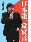 日本第一党宣言