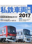 私鉄車両年鑑 2017 大手15社営業用車両完全網羅/2017年4月1日現在編成・配置表
