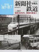 新聞社が見た鉄道 朝日新聞フォトアーカイブ Vol.001 昭和30年代、関東の鉄道 1 (イカロスMOOK)(イカロスMOOK)