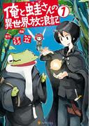 【全1-2セット】俺と蛙さんの異世界放浪記(アルファポリスCOMICS)