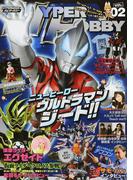 ハイパーホビー VOL.02 ウルトラマンジード/仮面ライダーエグゼイド/宇宙戦隊キュウレンジャー (HYPER MOOK)