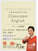 小学校の先生のためのClassroom English その「ひとこと」が言いたかった!