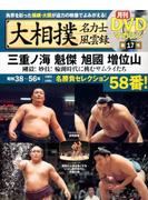 大相撲名力士風雲録 17