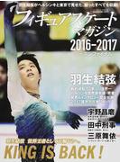 フィギュアスケート・マガジン 2016−2017シーズンファイナル