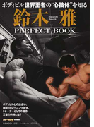 """鈴木雅PERFECT BOOK ボディビル世界王者の""""心技体""""を知る"""