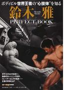 """鈴木雅PERFECT BOOK ボディビル世界王者の""""心技体""""を知る (B.B.MOOK)(B.B.MOOK)"""