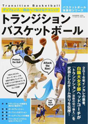 トランジションバスケットボール ディフェンス→得点へつなげるテクニック (B.B.MOOK バスケットボール強豪校シリーズ)(B.B.MOOK)