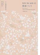 ten to senの模様づくり 増補改訂版 (読む手しごとBOOKS)
