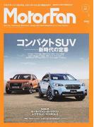 MotorFan VOL.7 特集今、世界の定番はコンパクトSUV!