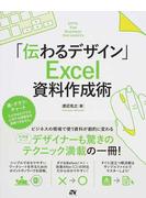 「伝わるデザイン」Excel資料作成術 好感度アップ