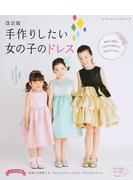 手作りしたい女の子のドレス 改訂版