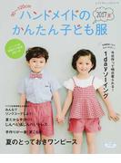 ハンドメイドのかんたん子ども服 90〜120cm 2017夏 (レディブティックシリーズ)(レディブティックシリーズ)