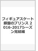 フィギュアスケート銀盤のプリンス 2016-2017シーズン完結編