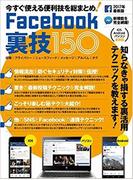 今すぐ使える便利技を総まとめ! Facebook裏技150 2017年最新版