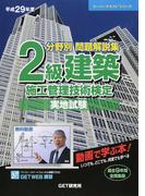 分野別問題解説集2級建築施工管理技術検定実地試験 動画で学ぶ本! 平成29年度