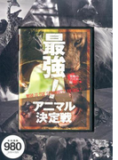 DVD 最強!アニマル 究極のファイター