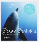 ディアドルフィン イルカと出会う日 (Sphere Books)