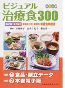 ビジュアル治療食300 カラー版 栄養成分別・病態別栄養食事療法 第2版