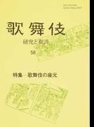 歌舞伎 研究と批評 歌舞伎学会誌 58 特集−歌舞伎の座元