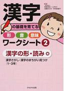 漢字の基礎を育てる形・音・意味ワークシート 2 漢字の形・読み編