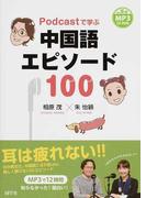 Podcastで学ぶ中国語エピソード100