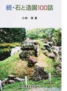 石と造園100話 続