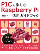 PICと楽しむ Raspberry Pi活用ガイドブック
