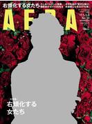 AERA 2017年 5/1-8号