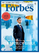ForbesJapan 2017年6月号