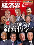 経済界2017年6月号