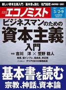 週刊エコノミスト2017年5/2・9合併号