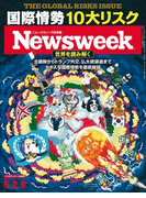 ニューズウィーク日本版 2017年 5/2・9合併号(ニューズウィーク)
