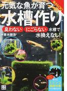 元気な魚が育つ水槽作り 海水もOK! 臭わない・にごらない水槽で水換えなし!