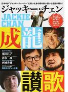 """ジャッキー・チェン成龍讃歌 日本中が""""ジャッキーフィーバー""""に沸いたあの頃の熱い想いと感動が蘇る!"""