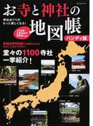お寺と神社の地図帳 寺社めぐりがもっと楽しくなる! 堂々の1100寺社一挙紹介! ハンディ版