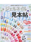 SuperジェルネイルDesign Maniax超見本帖2000チップ 人気カラー別デザインチップ総集編!!