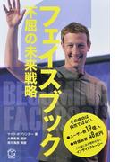 フェイスブック 不屈の未来戦略 19億人をつなぐ世界最大のSNSへ到達するまでとこれから先に見えるもの (T's BUSINESS DESIGN)