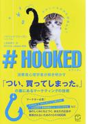 #HOOKED 消費者心理学者が解き明かす「つい、買ってしまった。」の裏にあるマーケティングの技術
