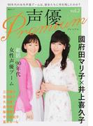 声優Premium vol.2 國府田マリ子×井上喜久子