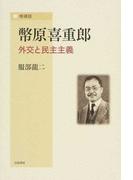 幣原喜重郎 外交と民主主義 増補版