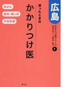 迷ったときのかかりつけ医広島 かかりつけ医シリーズ 1 乳がん、産科・婦人科、不妊診療