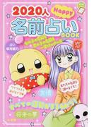 2020人Happy名前占いBOOK (ちゃおノベルズ)(ちゃおノベルズ)