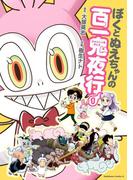 【全1-2セット】ぼくとぬえちゃんの百一鬼夜行(角川コミックス・エース)