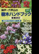 神戸・六甲山の樹木ハンドブック 京阪神で見られる樹木351種 増補改訂