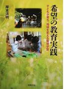 希望の教育実践 子どもが育ち、地域を変える環境学習
